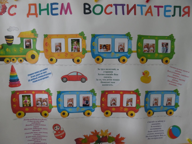 Подготовка ко Дню дошкольного работника