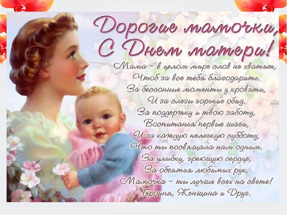 Приглашение на праздники ко дню матери!
